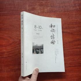 和尚·博客《31》学诚大和尚博客龙泉日记之三