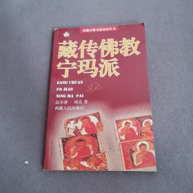 西藏宗教文化知识丛书:藏传佛教宁玛派