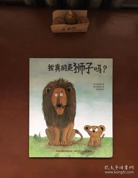 我真的是狮子吗