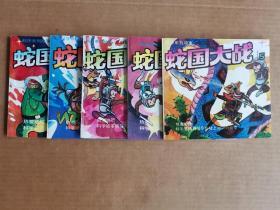 蛇国大战(1—5册全)