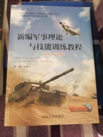 新编军事理论与技能训练教程