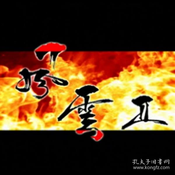 原盘电视剧风云2赵文卓何润东版 42集全 8碟装 DVD5光盘碟片