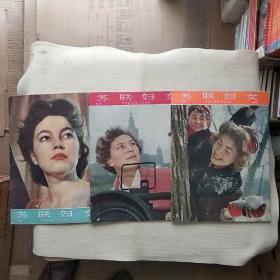 封面是:基辅歌剧院的独唱家、乌克兰功勋演员贝拉.鲁登科  、 艾里维拉和吉娜  《苏联妇女》 1957年第10 、11 、12期 三期合售 (中文版)