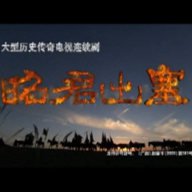 原盘电视剧昭君出塞李彩桦超长版 49集 10碟装 DVD5光盘碟片