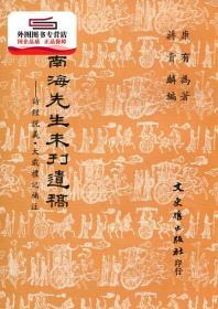 预售【外图台版】康南海先生未刊遗稿 / 康有为.蒋贵麟编 文史哲