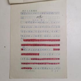 山西晋城 -- - - 著名老中医      郭路南(执笔)    贾广才        中医手稿亲笔 --附信封-■附介绍信 ■---正文16开7页---《.... ....经验   .....》(医案  -处方--验方--单方- 药方 )-保真--见描述