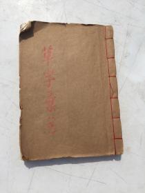 1980年保真名人手抄本选   抄294页  以图为准