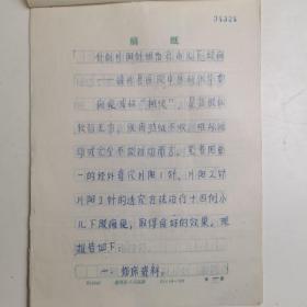 河北邢台市清河县 -- - - 著名老中医      张华英        中医手稿亲笔 ---■附信封  ■---正文16开7页---《....针灸 ....经验   .....》(医案  -处方--验方--单方- 药方 )-保真--见描述