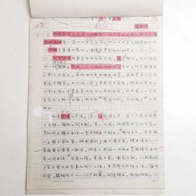 上海 -- - - 著名老中医      潘华信        中医手稿亲笔 ---■ ■---正文16开10页---《....   ....经验   .....》(医案  -处方--验方--单方- 药方 )-保真--见描述