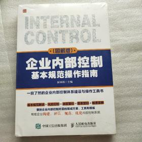 企业内部控制基本规范操作指南(图解版)