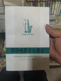 粤剧唱腔音乐概论