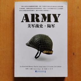 美军战史·陆军