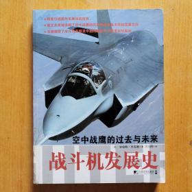 战斗机发展史