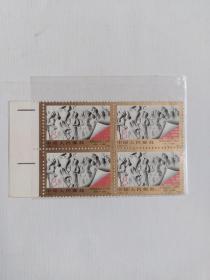 J158五四运动邮票(四方联)