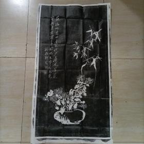 《梅兰竹菊》拓片一张