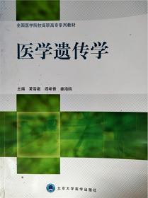 全国医学院校高职高专系列教材:医学遗传学
