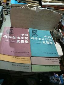 中国高等美术学院素描集(西安、四川、中央工艺、中央、鲁迅、广州美术学院分卷)共6本合售