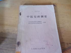 中醫兒科綱要--1960年1版1印