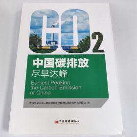 中国碳排放:尽早达峰【全新未拆封.正版现货.库存新书】
