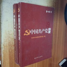 中国共产党历史 第1卷