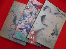 河锅晓斋最全图录 8开全3卷20万日元 本画 画稿 浮世绘版画 雕版 插绘 日记资料等