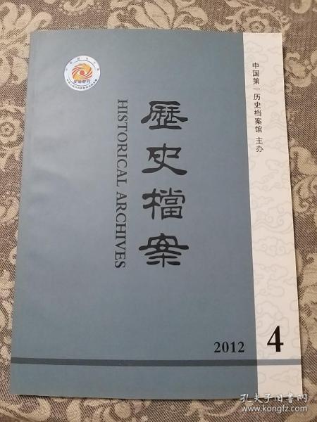 历史档案(2012.4)总第128期