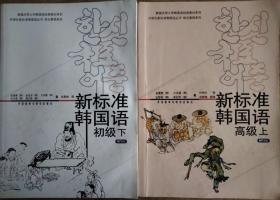 新标准韩国语:高级(上)+下册 共俩册