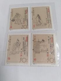 1994-9 中国古代文学家第二组邮票