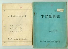 50年代《军官健康证》附《健康检查登记簿》(大尉营教导员)