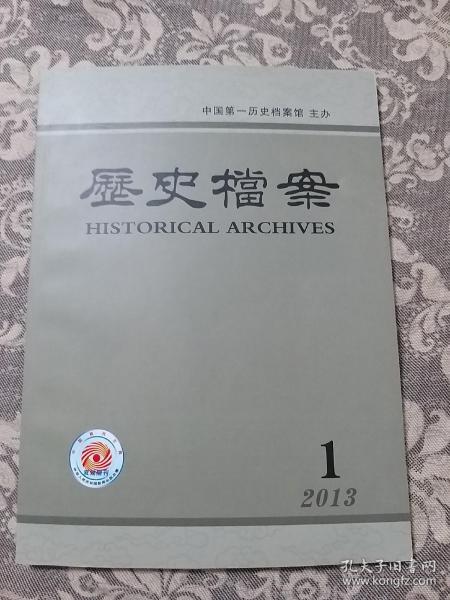 历史档案(2013.1)总第129期