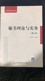 秘书理论与实务(第2版)