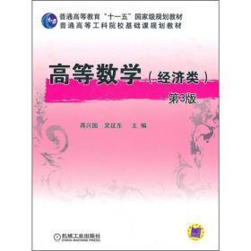 高等数学(经济类)(第3版)