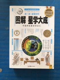 图解星学大成 第一部 星曜神煞:中国传统星命学总汇 没有写画