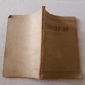 X线机的维护与检修(32开)平装本,1956年一版一印
