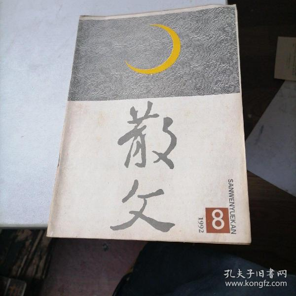 散文杂志1992一8