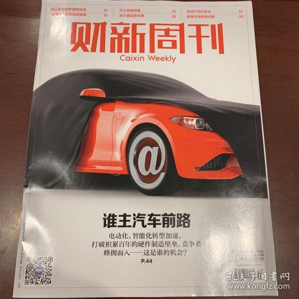 财新周刊 2021.14
