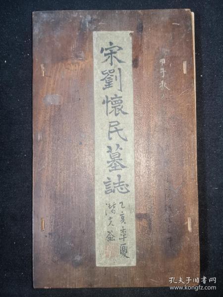 南朝宋·刘怀民墓志  两张碑帖拓于民国杂志后,精美自制碑帖,见图自鉴
