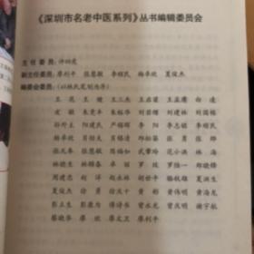 黄海龙中医心路