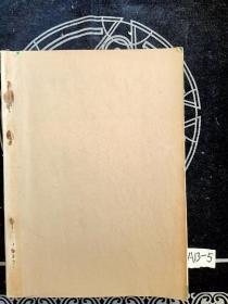 中国地方病防治杂志1997年1-6期  少第4期  五本合售