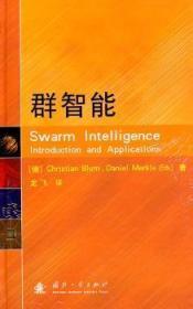 全新正版图书 群智能国防工业出版社9787118073997 黎明书店黎明书店