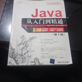 软件开发视频大讲堂:Java从入门到精通(第2版)(无光盘)