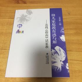 """""""金教鞭""""丛书:幼儿家庭教育惑与解——连线《指南》话家教"""