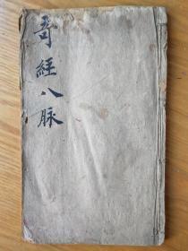 《奇经八脉》,中医经典,奇经八脉。明朝万历年间木刻板,一套一册全。 规格22.8*14*1cm