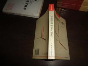 中国育俗的文化叠合