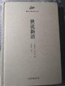 国学经典读本丛书:世说新语