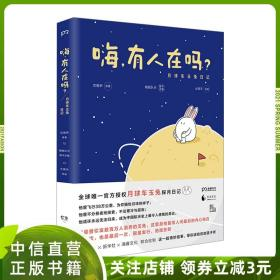 嗨,有人在吗?月球车玉兔日记 宗唯伊 韩松推荐2015值得读的探月秘密