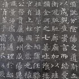 【唐碑精品】唐显庆四年 苏积弘为父立斯铭拓片 内容完整 字迹清晰 拓工精湛 书法精美 保真包原拓。