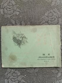 民国 中国名胜 天目山 风景 单册全