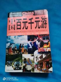 中国百元千元游