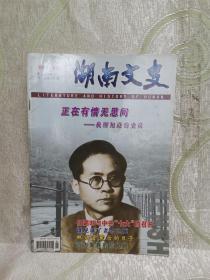 """湖南文史(2004年第4期)正在有情无思间 — 我所知道的史良 、任弼时与中共""""七大""""的召开、 谁见证了老舍之死 、林语堂最后的日子 、四大家族的后人们"""